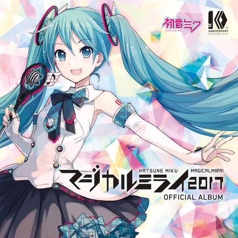 「『マジカルミライ 2017』OFFICIAL ALBUM」ジャケット