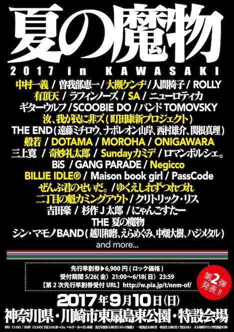 「夏の魔物2017 in KAWASAKI」告知画像第2弾