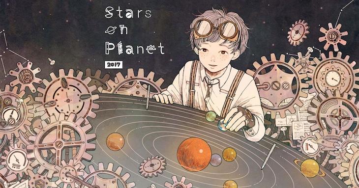 「Stars on Planet 2017」イメージイラスト
