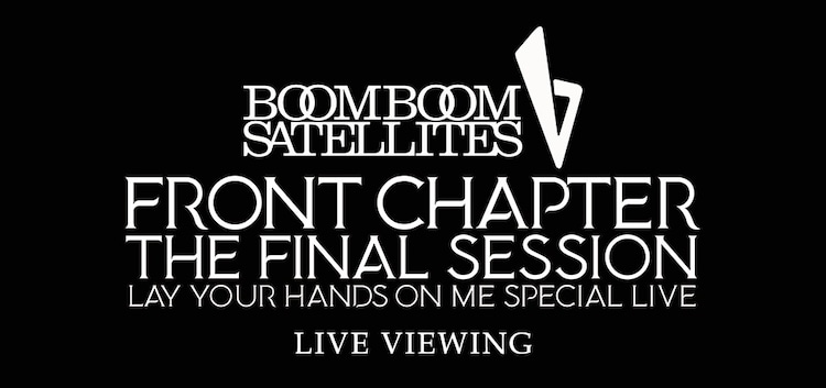 BOOM BOOM SATELLITES「FRONT CHAPTER - THE FINAL SESSION - LAY YOUR HANDS ON ME SPECIAL LIVE」ライブ・ビューイング告知用ビジュアル