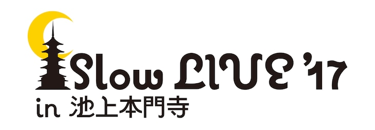 「Slow LIVE'17 in 池上本門寺」ロゴ