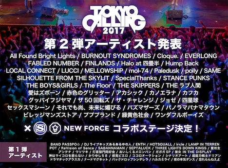 「TOKYO CALLING 2017」出演アーティスト第2弾発表告知用ビジュアル
