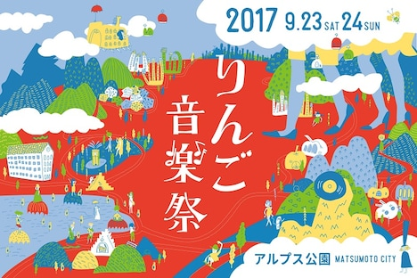 「りんご音楽祭2017」ビジュアル