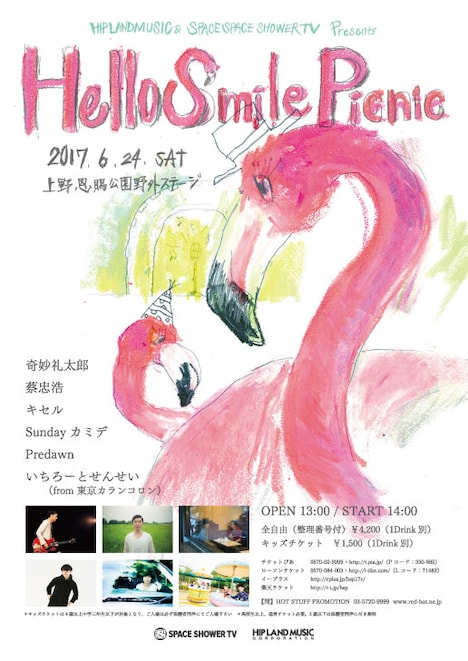 「SPACE SHOWER TV & HIP LAND MUSIC Presents Hello Smile Picnic」告知フライヤー