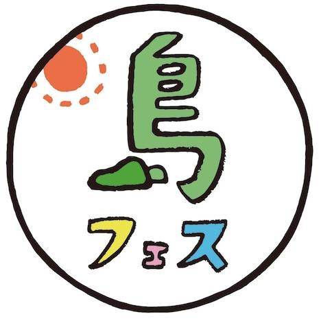 「shima fes SETOUCHI 2017 ~百年つづく、海の上の音楽祭。~」ロゴ