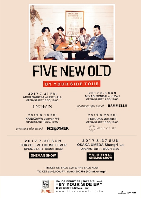 FIVE NEW OLD「BY YOUR SIDE TOUR」フライヤー