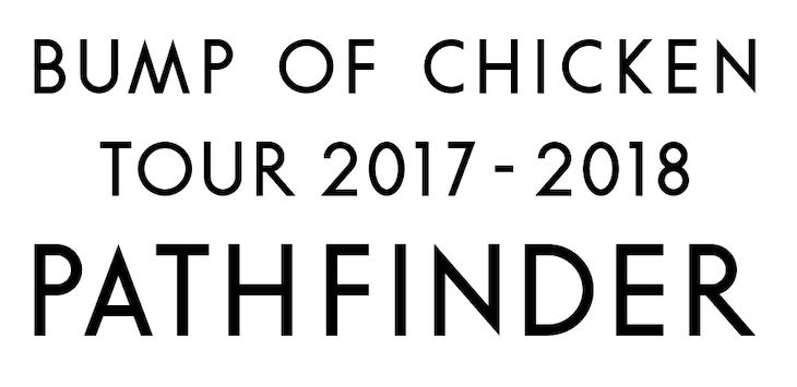 「BUMP OF CHICKEN TOUR 2017-2018 PATHFINDER」ロゴ