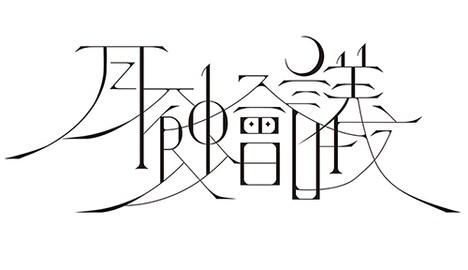 月蝕會議ロゴ