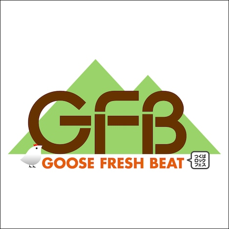 「GFB'17(つくばロックフェス)」ロゴ