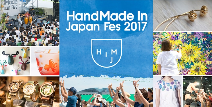 「HandMade In Japan Fes' 2017」ビジュアル