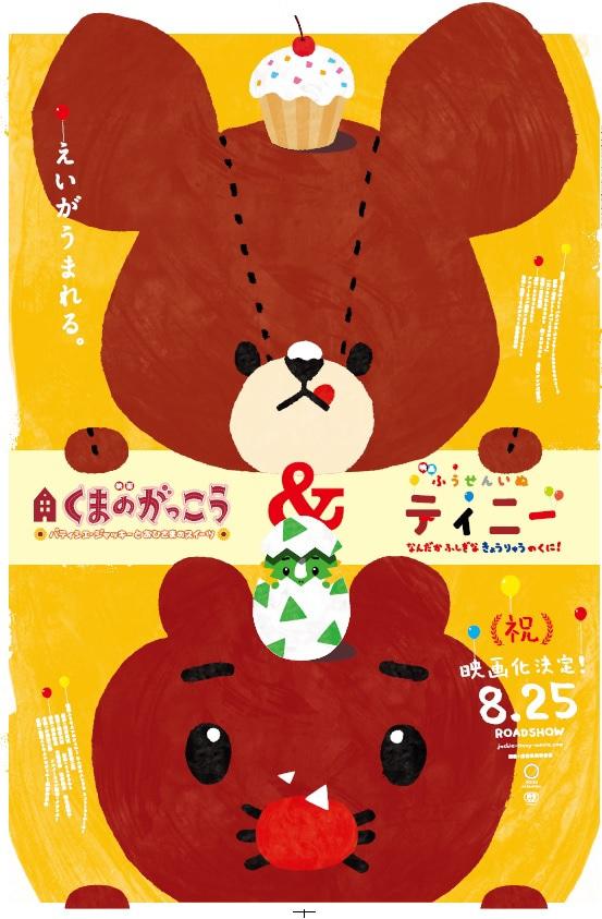 「映画くまのがっこう&ふうせんいぬティニー」フライヤー (C)2017 BANDAI/The Bears' School Movie Project (C)2017 Genki Kawamura & Kenjiro Sano / Tinny Movie Project