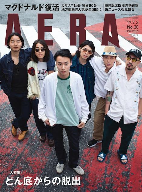 「AERA」No. 30表紙