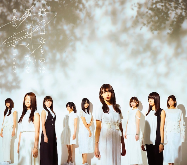 欅坂46「真っ白なものは汚したくなる」TYPE-Bジャケット