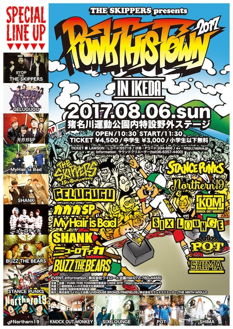 「THE SKIPPERS presents PUNK THIS TOWN 2017」フライヤー