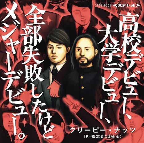 Creepy Nuts(R-指定&DJ 松永)「高校デビュー、大学デビュー、全部失敗したけどメジャーデビュー。」ジャケット