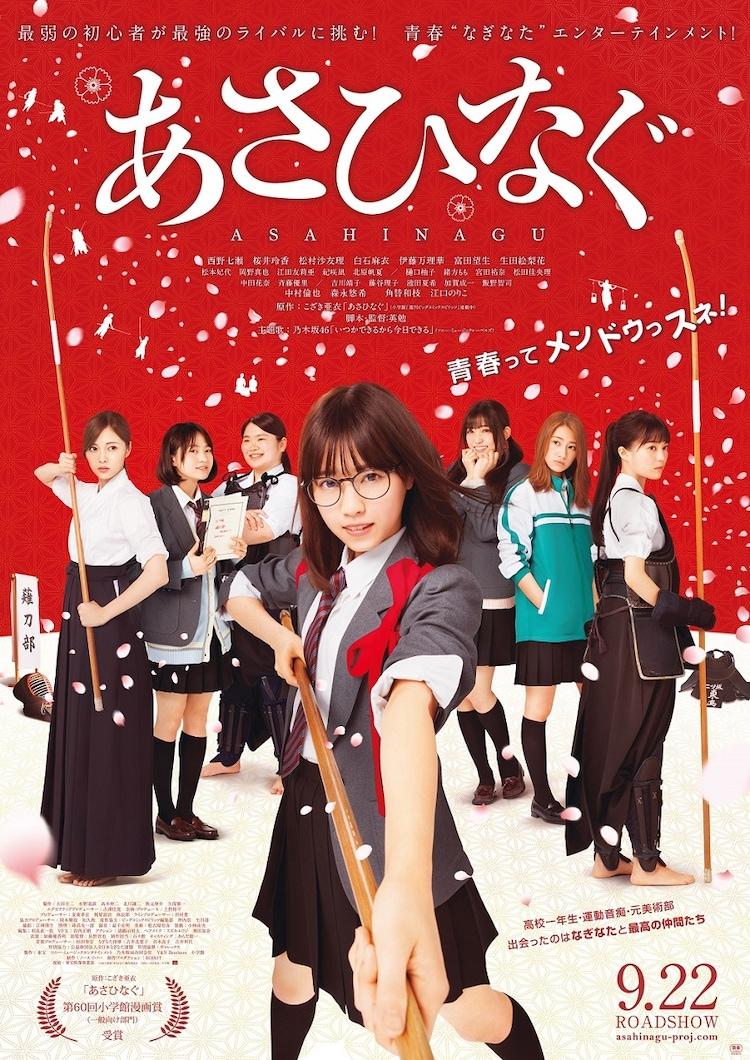 映画「あさひなぐ」ポスター