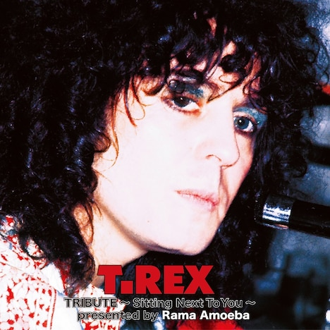 V.A.「T. Rex Tribute ~Sitting Next To You~ presented by Rama Amoeba」ジャケット