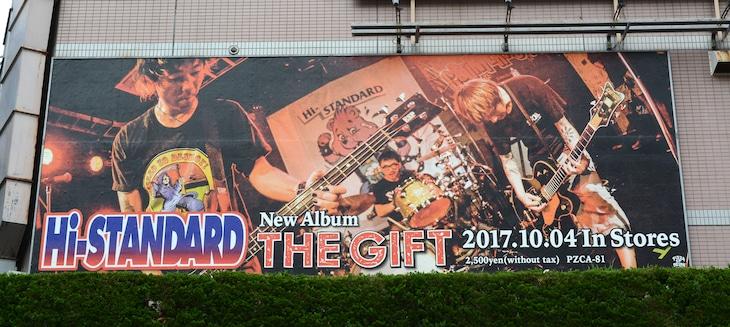 東京都内に掲出されているHi-STANDARDの看板。