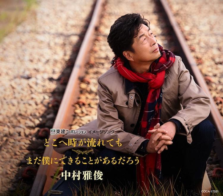 中村雅俊「どこへ時が流れても / まだ僕にできることがあるだろう」」CD盤ジャケット