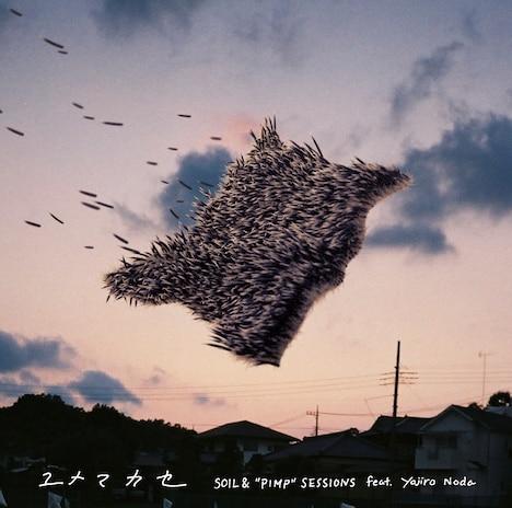 "SOIL & ""PIMP"" SESSIONS feat. Yojiro Noda「ユメマカセ」ジャケット"