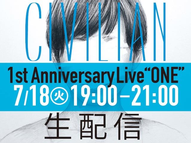 "LINE LIVE「CIVILIAN 1st Anniversary Live ""ONE""」ティザービジュアル"
