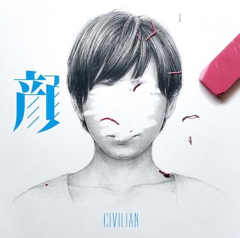 CIVILIAN「顔」初回限定盤ジャケット