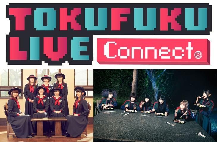 「TOKUFUKU LIVE Connect! Vol.2」告知画像