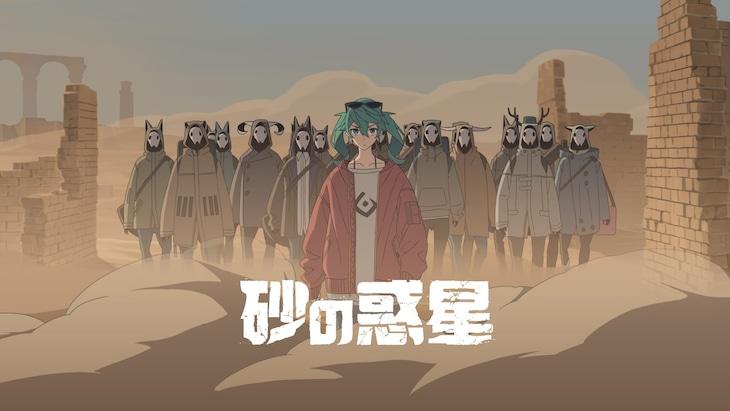 「砂の惑星」ミュージックビデオのワンシーン。