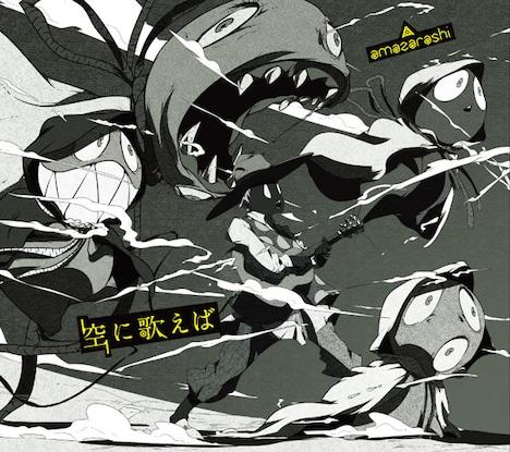 amazarashi「空に歌えば」初回限定盤A(All For One盤)ジャケット