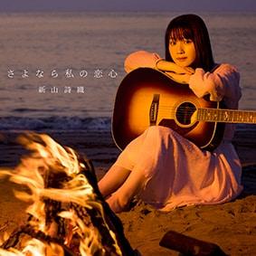新山詩織「さよなら私の恋心」初回限定盤ジャケット