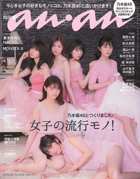 「anan」2017年8月23日発売2066号表紙