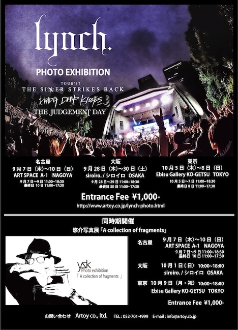 「lynch.PHOTO EXHIBITION」「A collection of fragments」フライヤー