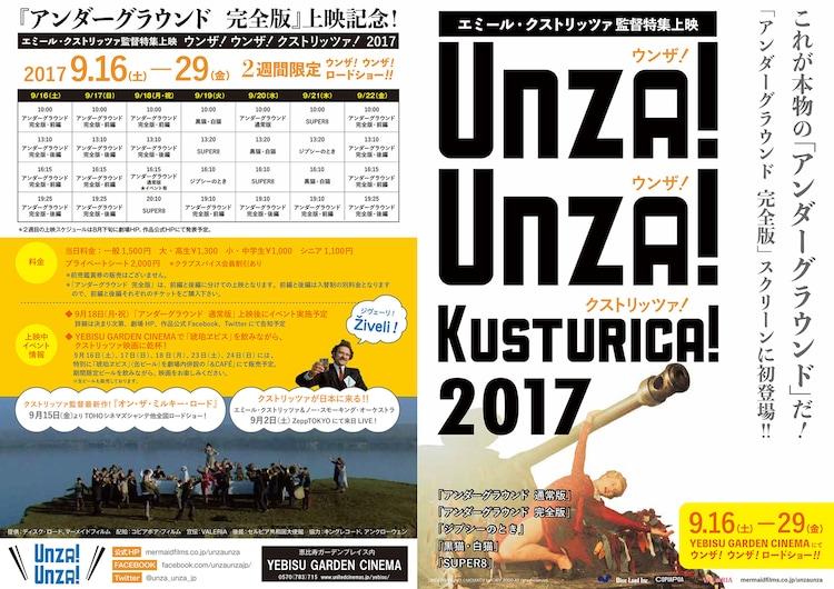 「ウンザ!ウンザ!クストリッツァ!2017」チラシ表面