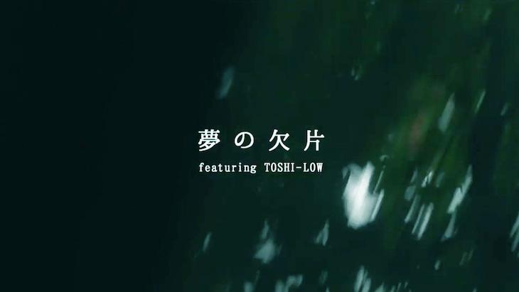 Nabowa「夢の欠片 feat. TOSHI-LOW」ミュージックビデオのワンシーン。
