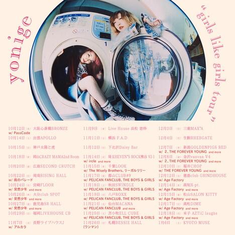 "「yonige ""girls like girls tour""」告知ビジュアル"
