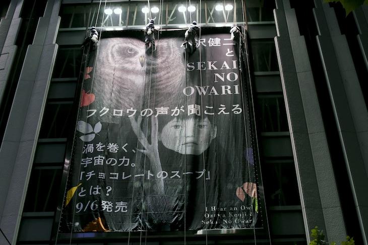 渋谷マルイに掲出された「フクロウの声が聞こえる」の新たな広告。