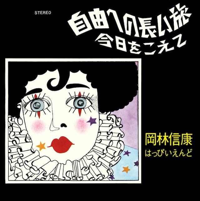 岡林信康「自由への長い旅(シングル・バージョン) / 今日をこえて」ジャケット
