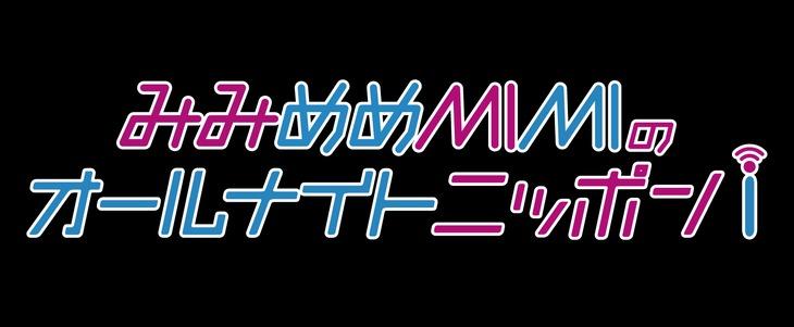「みみめめMIMIのオールナイトニッポンi」ロゴ