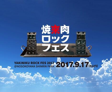 「焼來肉ロックフェス2017」ビジュアル