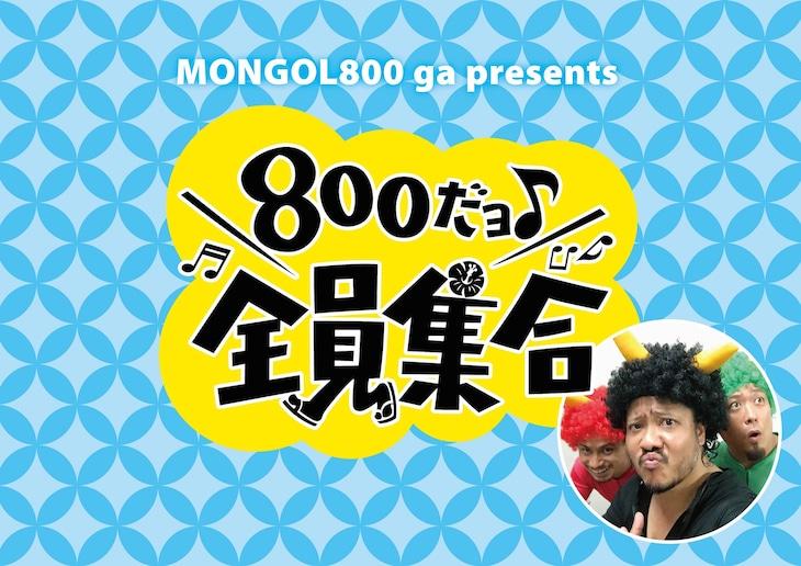 「MONGOL800 ga presents 800だョ全員集合!!」ロゴ