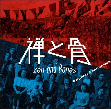 「映画『禅と骨』オリジナル・サウンドトラック」ジャケット