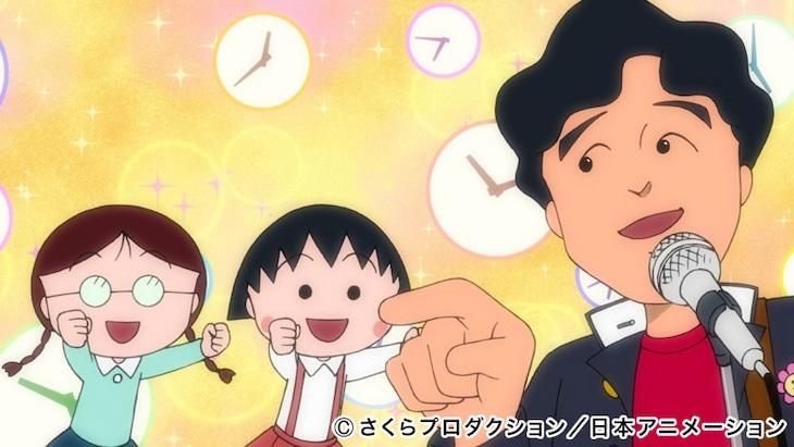 「ちびまる子ちゃん×桑田佳祐~100万年の幸せ!! スペシャル~」のワンシーン。(c)フジテレビ