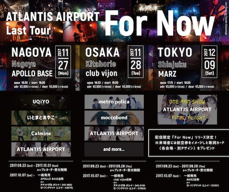 「ATLANTIS AIRPORT Last Tour『For Now』」フライヤー