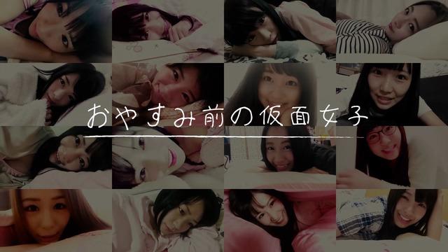 動画「おやすみ前の仮面女子」のワンシーン。