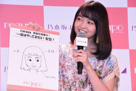 「一度はやってみたい髪型」を発表する伊藤万理華(乃木坂46)。