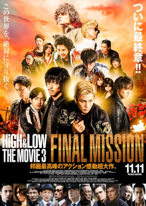 「HiGH&LOW THE MOVIE 3 / FINAL MISSION」本ポスタービジュアル