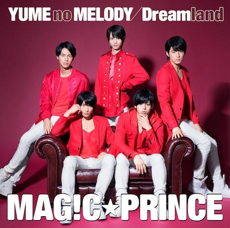 MAG!C☆PRINCE「YUME no MELODY / Dreamland」初回限定盤ジャケット