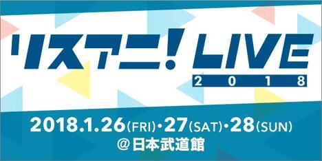 「リスアニ!LIVE 2018」ロゴ