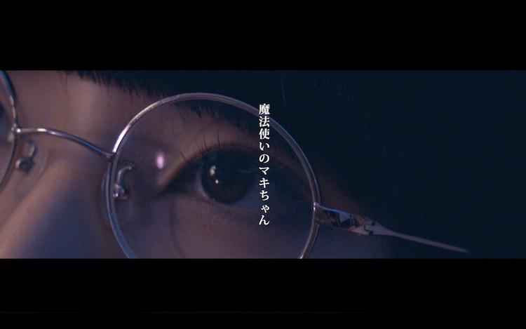 ポップしなないで「魔法使いのマキちゃん」ミュージックビデオのワンシーン。