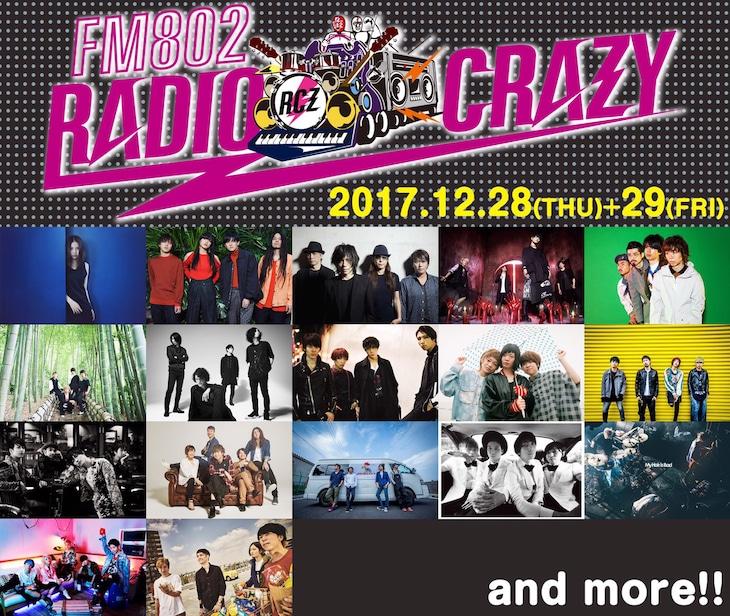 「FM802 RADIO CRAZY」第1弾出演アーティスト一覧